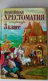 Интересные книги для младших школьников Волгоград