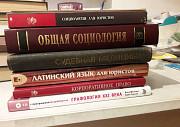 Книги, учебники Новосибирск