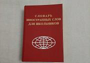 Словарь толковый иностранных слов для школьников Киров