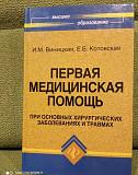 Первая медицинская помощь Воронеж