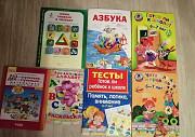Учебники для подготовки ребёнка к школе Нижний Новгород