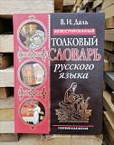 Иллюстрированный словарь Даля Архангельск
