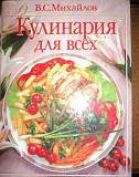 Книга Кулинария Самара