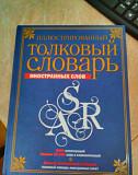 Словарь толковый иностранных слов Крысин лп новый Чебоксары