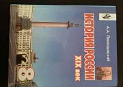 История России 19 век Чебоксары