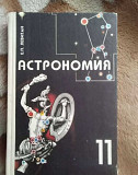 Левитан. Астрономия Челябинск