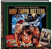 Книга Мир Гарри Поттера. Неофициальный гид коллекц Калининград