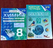 Биология (рабочая тетрадь) 9 класс Псков
