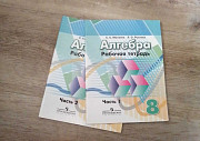 Рабочая тетрадь по алгебре Южно-Сахалинск
