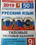 Огэ русский язык Южно-Сахалинск