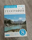 Рабочая тетрадь по географии Южно-Сахалинск
