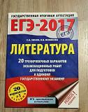 Егэ литература, 20 вариантов Южно-Сахалинск