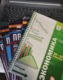 Учебники (право и экономика) 10-11 классы Южно-Сахалинск