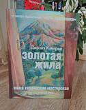 Золотая жила Иркутск