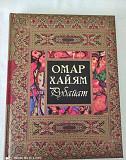 Омар Хайям подарочное издание Иркутск