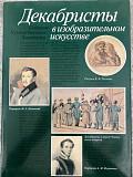 Декабристы в изобразительном искусстве Хабаровск