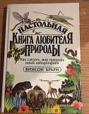 Настольная книга любителя природы. Винсон Браун. 1 Владимир