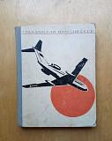 Гражданская авиация СССР Тамбов