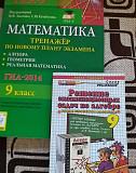 Математика Чебоксары