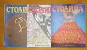 Журналы Столица 1991, 1992, 1993 Москва
