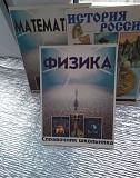 Карманные Справочники для старших школьников и сту Пермь