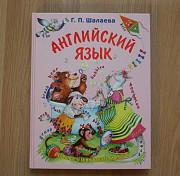 Учебник английского языка Пермь