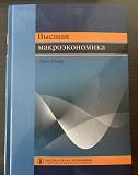 Ромер «высшая макроэкономика» Пермь