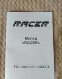 Сервисная книжка Racer Барнаул