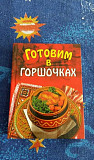 Книга Готовим в горшочках Барнаул