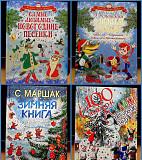 Книги, раскраски и картонки к Новому году Тверь