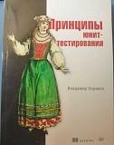 Принципы юнит тестирования Киров