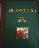 Искусство. Книга для чтения Ярославль