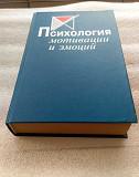 Гиппенрейтер. Психология мотивации и эмоций Ярославль