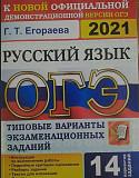 Книжка Огэ по русскому языку Пенза