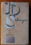 Salinger J.D. Nine stories. Franny and Zooey. Rais Оренбург