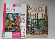 Книги для детей Киров