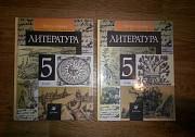 Учебник-хрестоматия 5 класс Нижний Новгород
