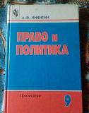 Право и политика 9 кл Омск