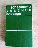 Эсперанто-русский словарь Смоленск