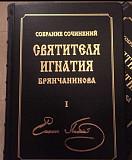 Собрание сочинений святителя Игнатия Брянчанинова Москва
