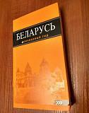 Путеводитель по Белоруссии Москва