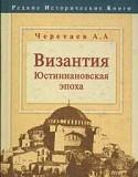 Византия. Юстиниановская эпоха Москва