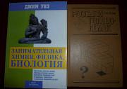 Занимательная литература для школьников Томск