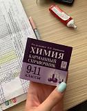 Карманный справочник егэ химия Тамбов