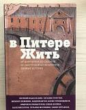 Книга «В Питере жить» Ставрополь