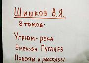 Шишков Угрюм-река и др Барнаул