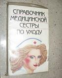 Справочник медицинский 545 страниц Ульяновск