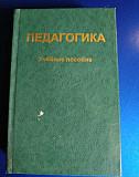 Педагогика П.И. Пидкасистый Кемерово