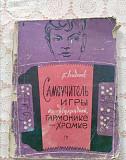 Самоучитель игры на гармонике Новосибирск
