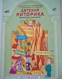 Детская риторика 4 класс Новосибирск
